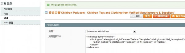 magento首页显示产品