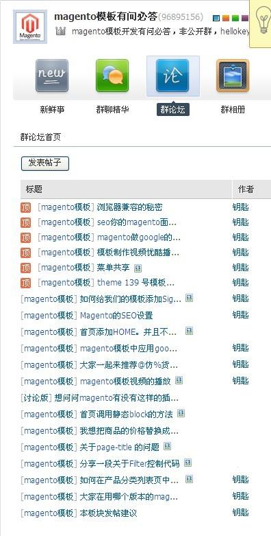 Magento模板有问必答QQ群