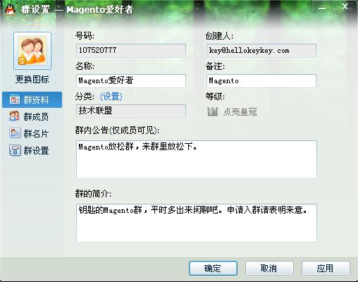 magento QQ群