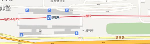 四惠地铁站