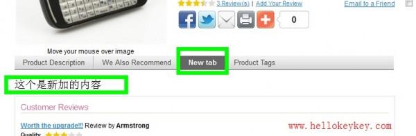 magento商品页面添加tab