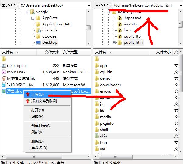 使用FTP向服务器上传文件