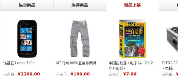 Magento最新商品