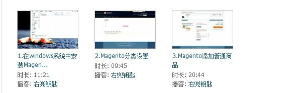 magento-video-2013