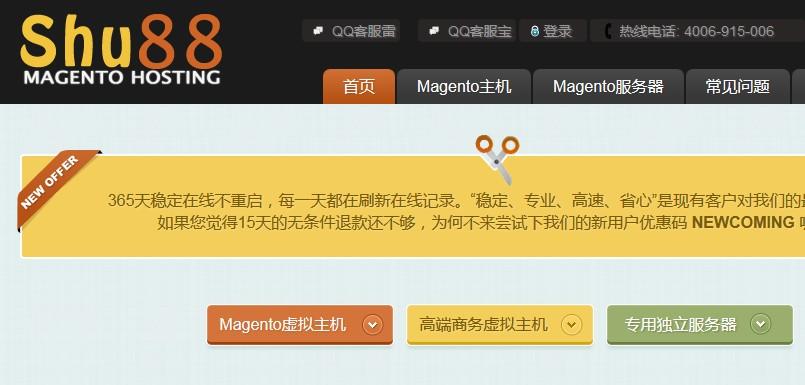 shu88 magento服务器